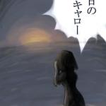 夕日のバッキャロー